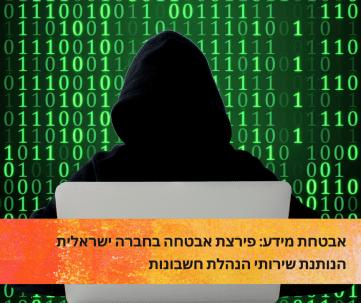 אבטחת מידע: פירצת אבטחה בחברה ישראלית הנותנת שירותי הנהלת חשבונות