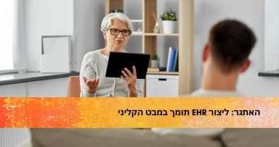 האתגר: ליצור EHR תומך במבט הקליני