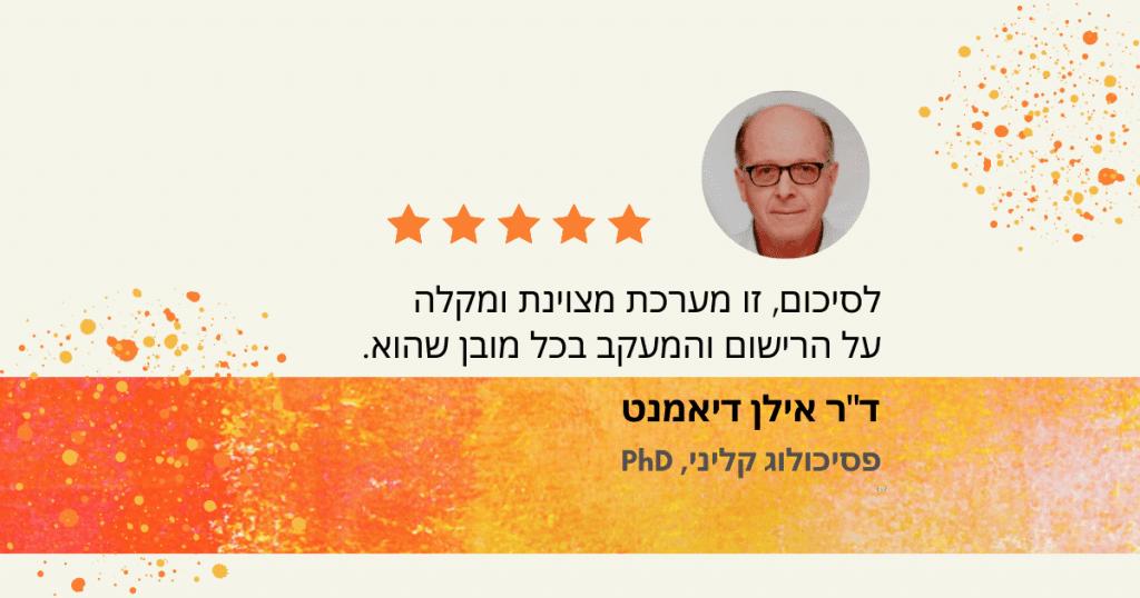 המלצה - דר אילן דימנט