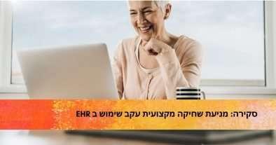 סקירה: מניעת שחיקה מקצועית עקב שימוש ב EHR